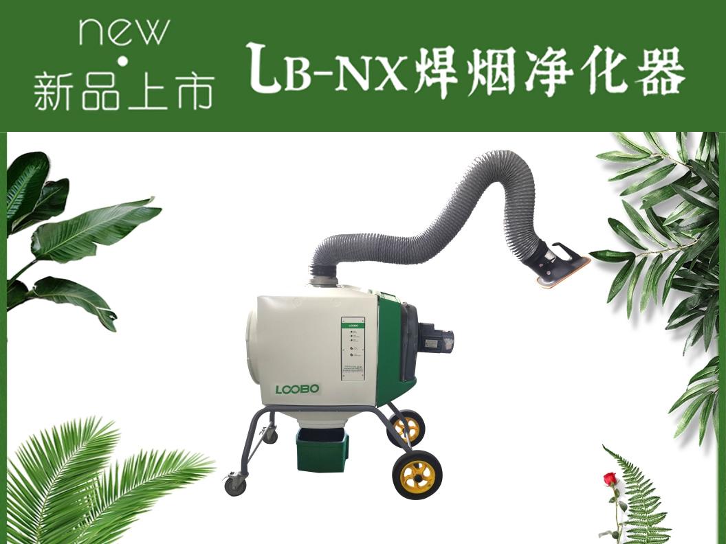 LB-NX焊烟净化器推荐.jpg