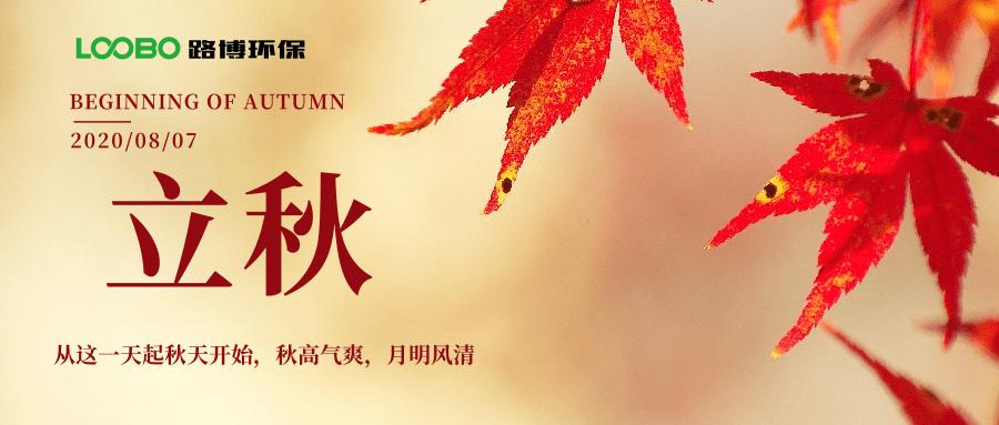 路博环保立秋问候 (1).png